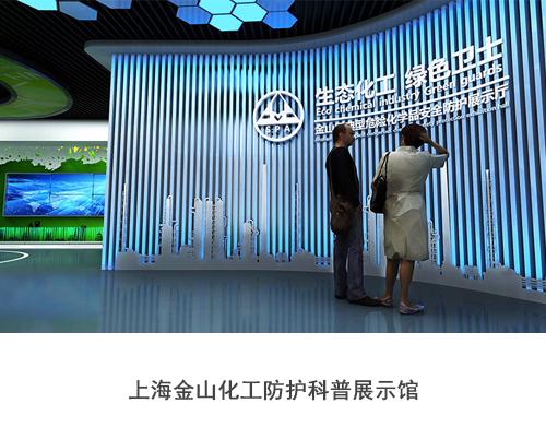 上海金山化工防护科普展示馆