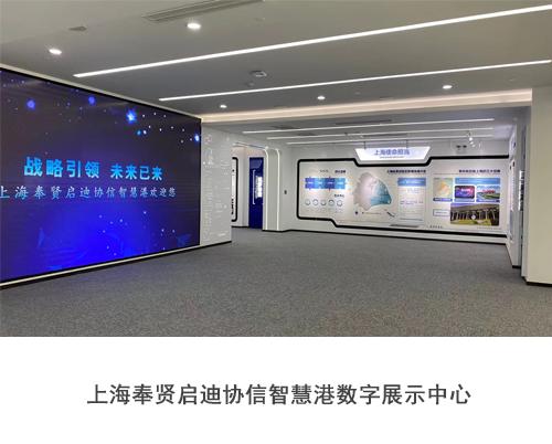 上海奉贤启迪协信智慧港数字展示中心
