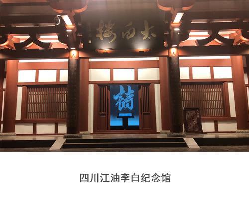 四川江油李白纪念馆展厅