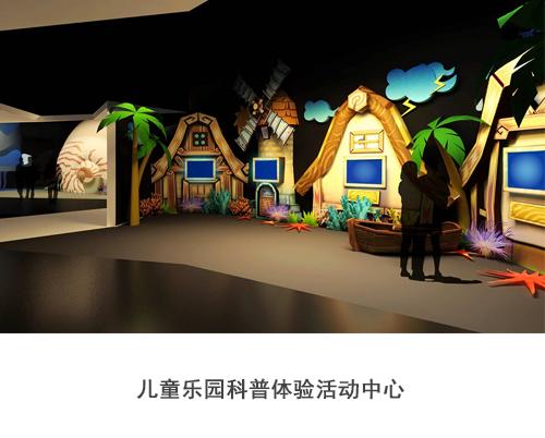 儿童乐园科普体验活动中心展厅