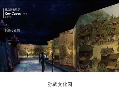 孙武文化园展厅