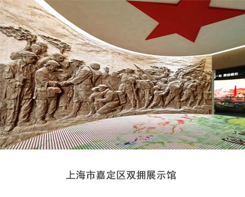 上海市嘉定区双拥展示厅