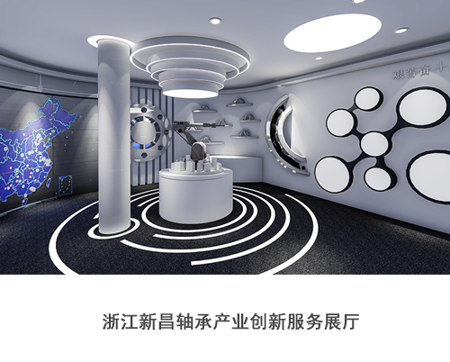 浙江新昌轴承产业创新服务展厅