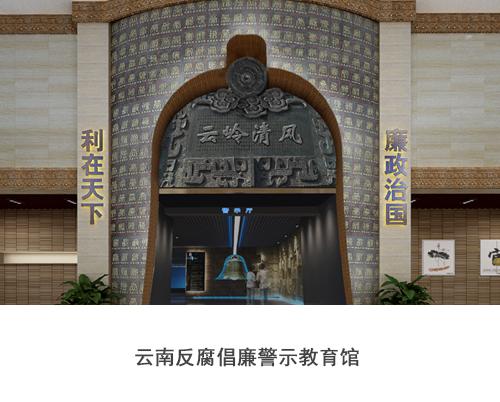 云南反腐倡廉警示教育展馆