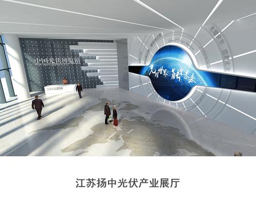 江苏扬中光伏产业展厅