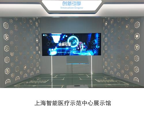 上海智能医疗示范展示馆