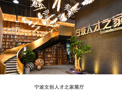 宁波文创人才之家展厅