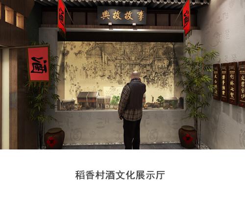 稻香村酒文化展示厅
