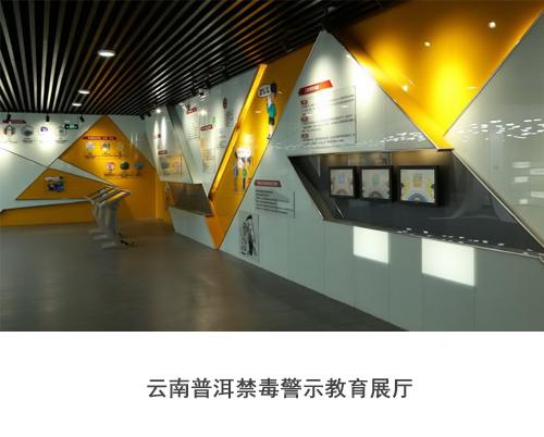云南普洱禁毒警示教育展厅