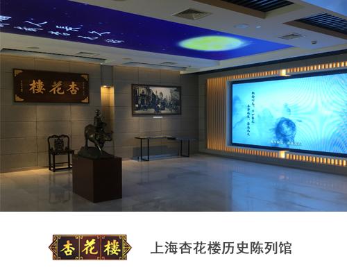 上海杏花楼历史陈列馆